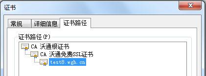 沃通免费SSL证书中文版
