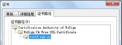 沃通免费SSL证书英文版