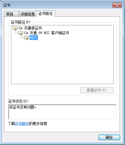 ECC超真单位证书