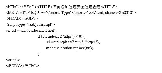 IIS设置http跳转到https