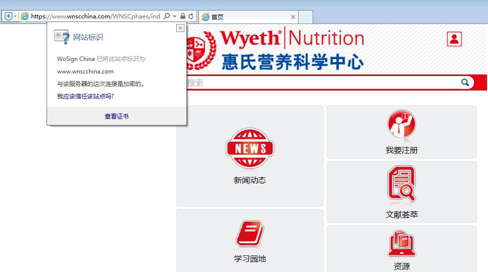 沃通WoSgin SSL证书