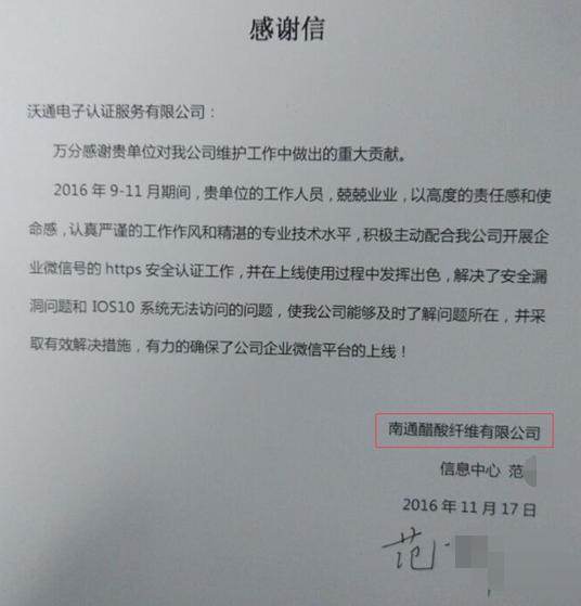 沃通WoSign专业化服务赢得用户认可2