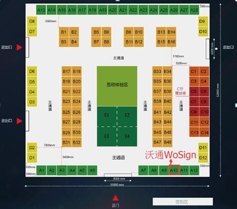 2016中国互联网安全大会(ISC)沃通WoSign展位【A10】