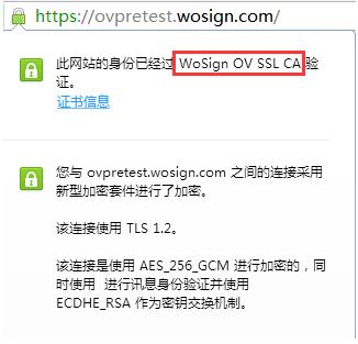 沃通OV SSL证书