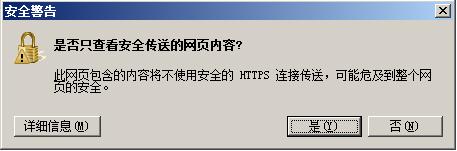 混合内容警告的HTTPS页面