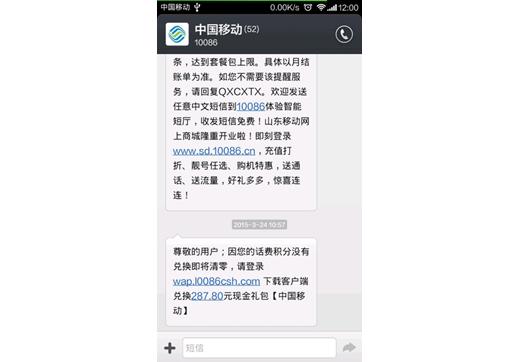 伪基站发布10086信息