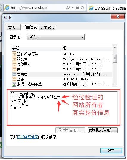 OV SSL证书详情