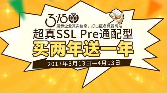 沃通315 SSL证书优惠活动