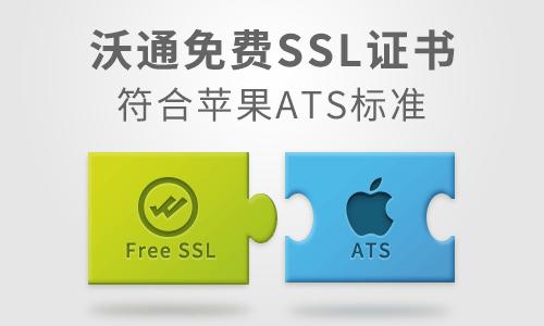 沃通免费SSL证书符合苹果ATS标准,支持谷歌CT证书透明度