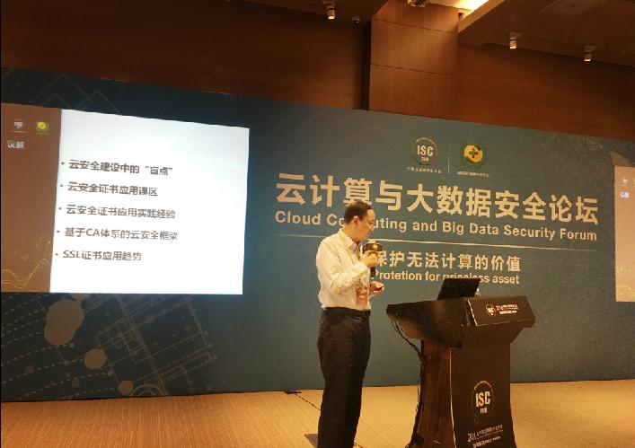 云计算与大数据安全论坛