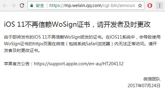 iOS11不再信赖WoSign证书