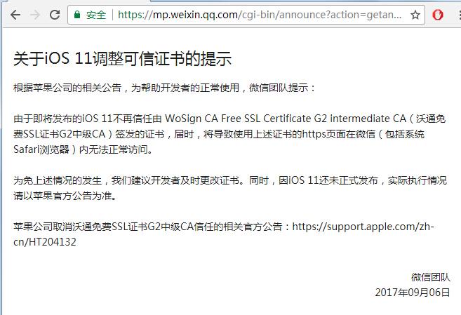 关于iOS 11调整可信证书的提示