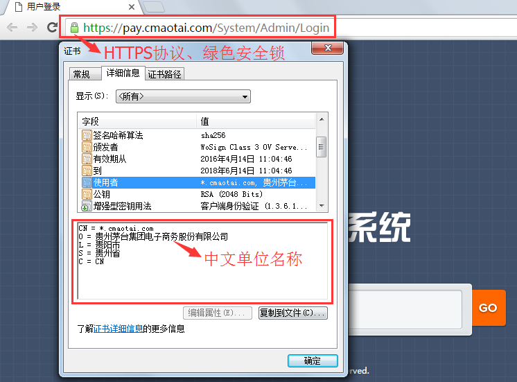 茅台云商平台HTTPS加密