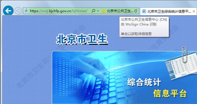 北京市卫生综合统计信息平台