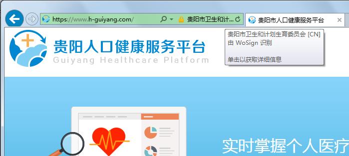 贵阳人口健康服务平台