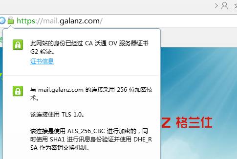 格兰仕邮件系统启用沃通SSL证书