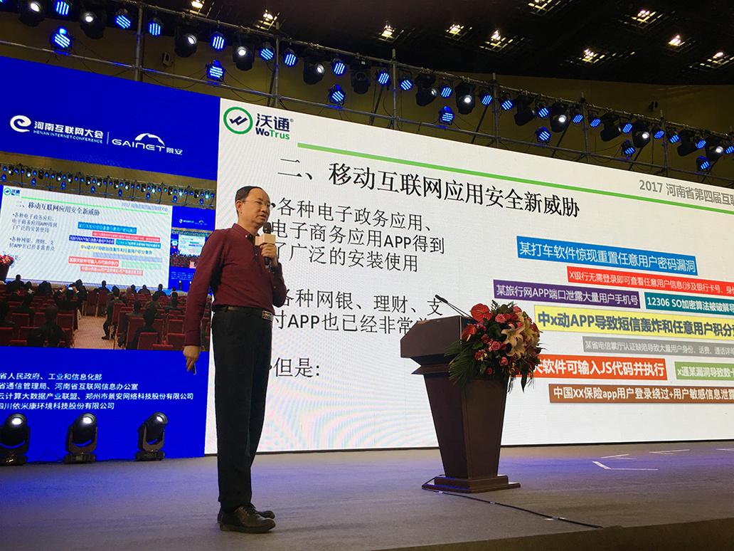 2017河南省互联网大会1