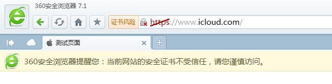 60浏览器对iCloud的安全警告图