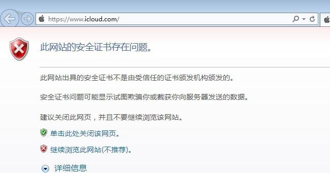 E 浏览器对iCloud的安全警告图