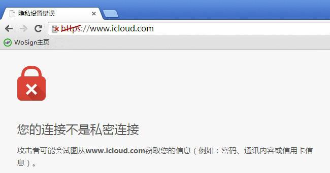 hrome浏览器对iCloud的安全警告图