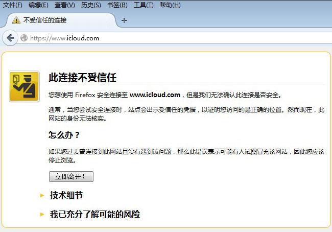 火狐浏览器对iCloud的安全警告图