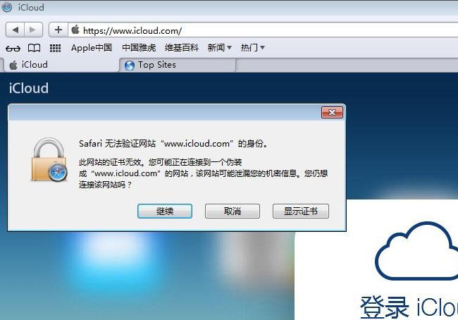 afari浏览器对iCloud的安全警告图
