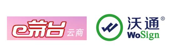 茅台云商平台部署沃通SSL证书