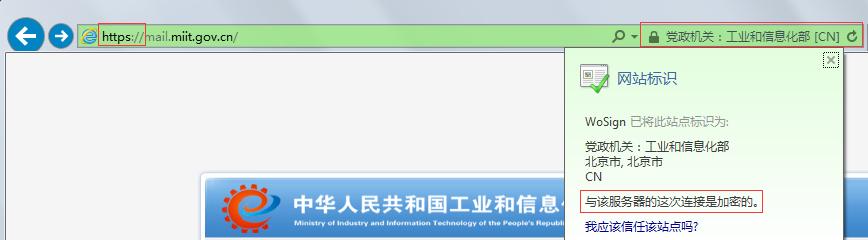 中国工信部