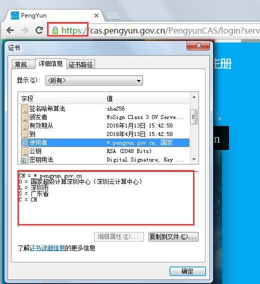 深圳鹏云公共服务平台启用HTTPS加密传输