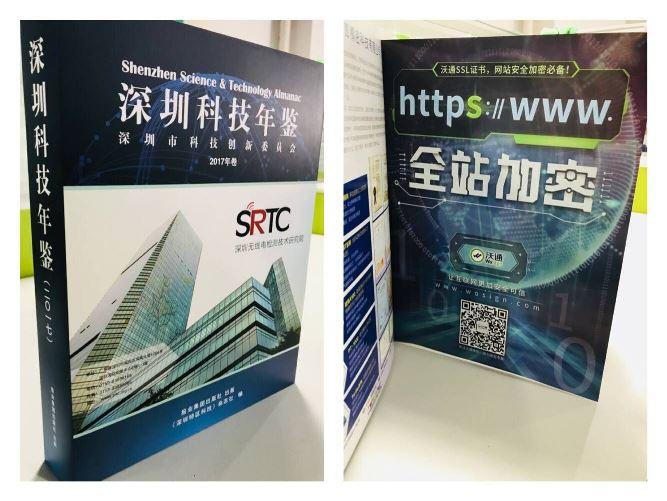 深圳科技年鉴