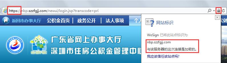 深圳住房公积金管理中心