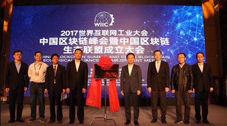 沃通CA应邀出席中国区块链峰会