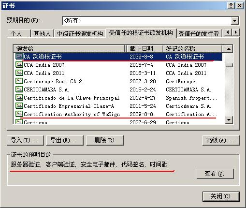 WoSign root certificate