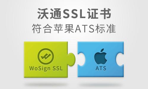 沃通SSL证书符合苹果ATS标准
