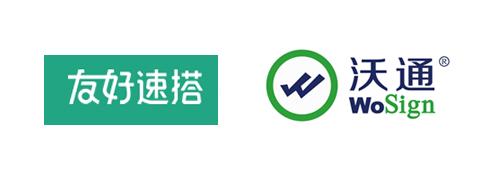 友好速搭集成沃通SSL证书API接口