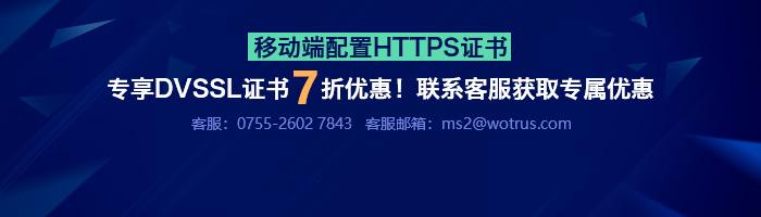 移动端配置HTTPS证书,专享 7折优惠!联系客服获取专属优惠。客服电话:0755-2602 7843