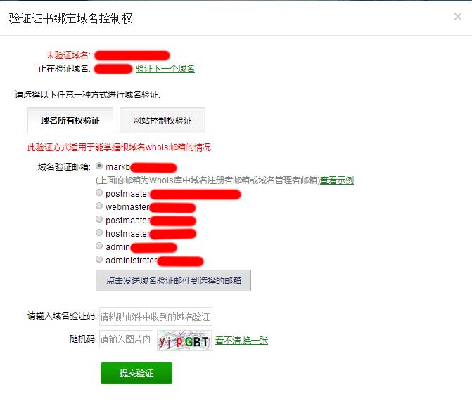 免费SSL证书申请步骤3