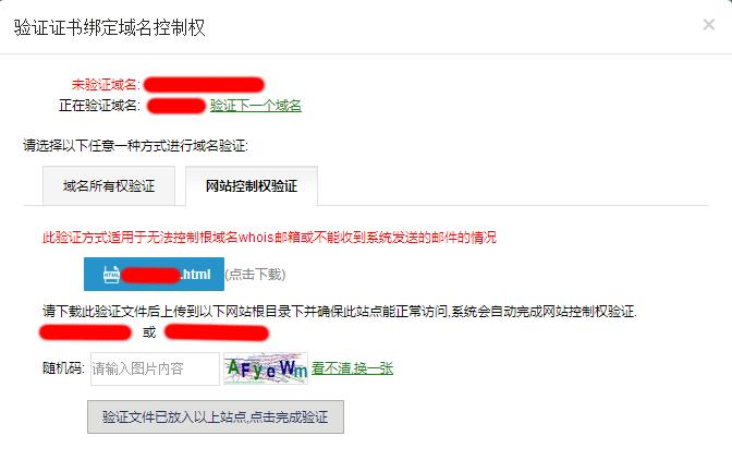 免费SSL证书申请步骤4