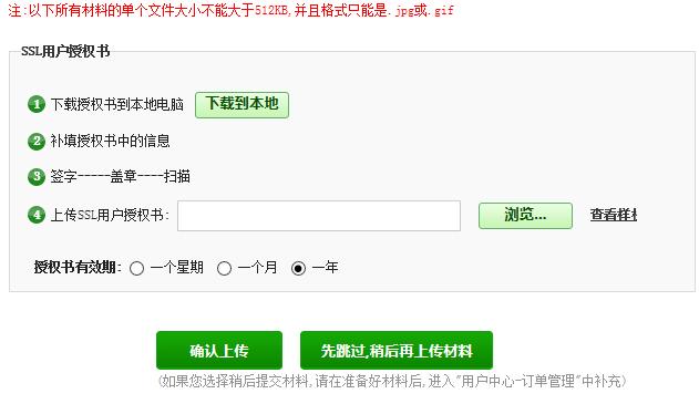 上传SSL证书申请材料