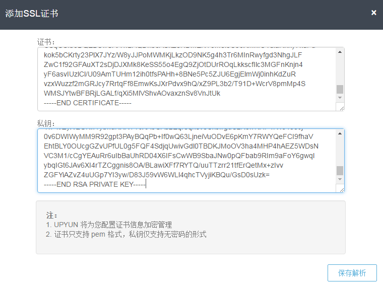 upyun配置ssl