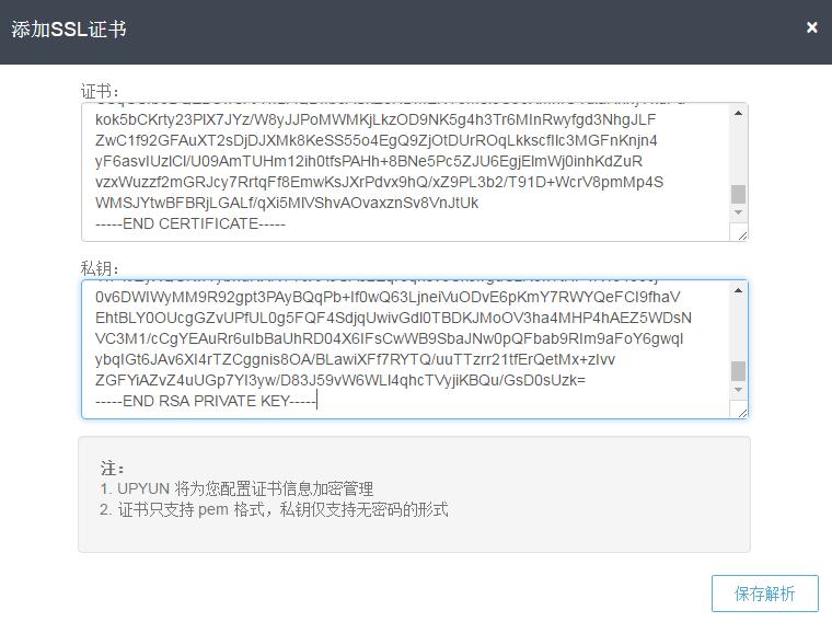 upyun配置ssl