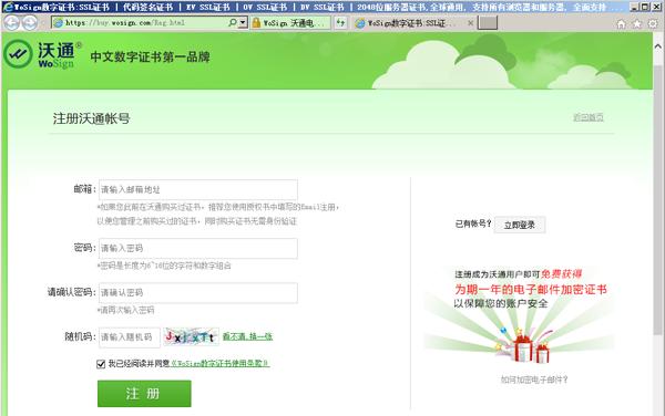 ssl证书如何申请-沃通数字证书商店注册