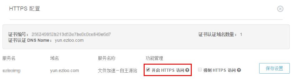 配置强制HTTPS访问