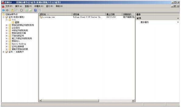 IIS7.0 导入SSL证书