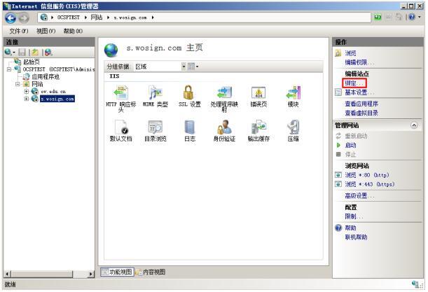 IIS7.0管理器面板分配SSL证书
