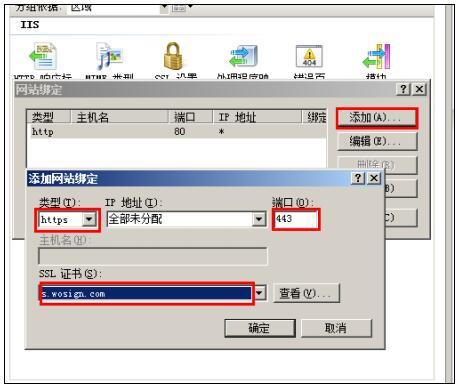 IIS7.0配置SSL证书设置443端口