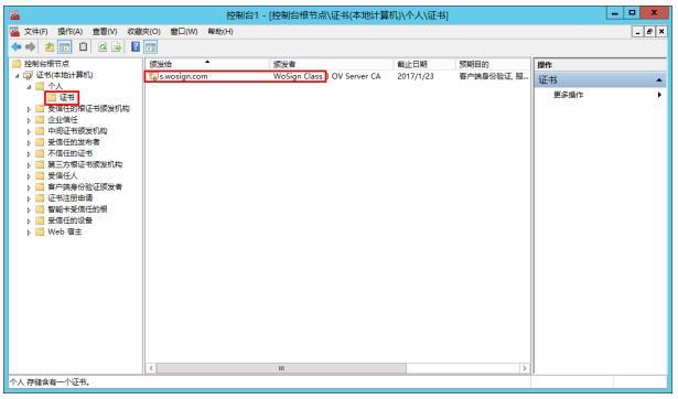 IIS8导入SSL证书