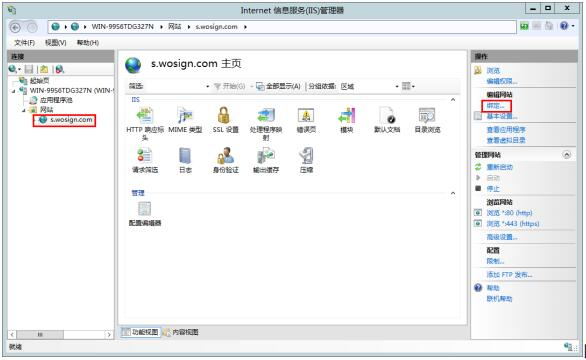 IIS8分配服务器证书