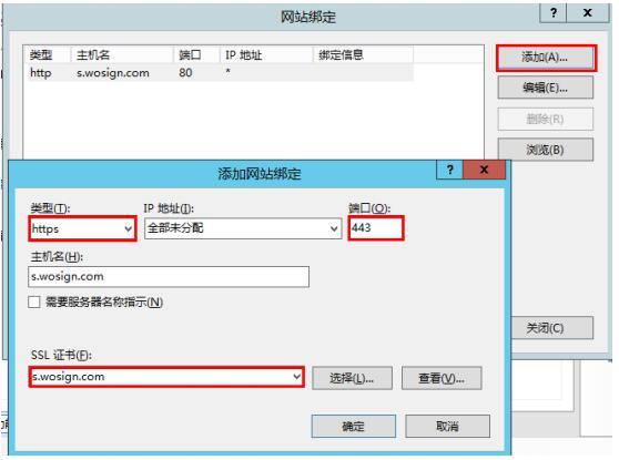 IIS8配置SSL设置端口 443