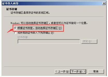 IIS6.0导入SSL证书